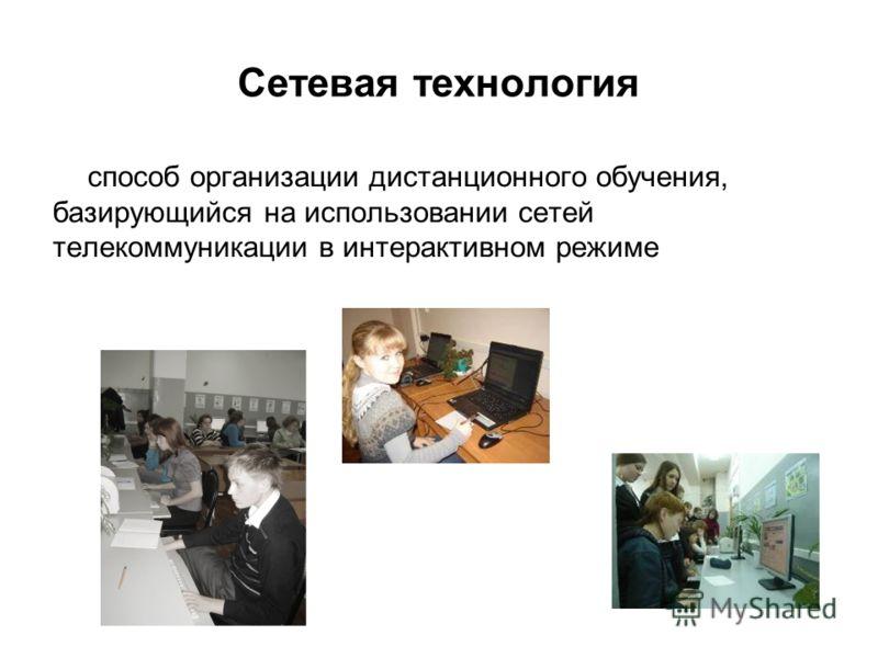 Сетевая технология способ организации дистанционного обучения, базирующийся на использовании сетей телекоммуникации в интерактивном режиме