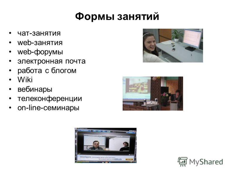 Формы занятий чат-занятия web-занятия web-форумы электронная почта работа с блогом Wiki вебинары телеконференции on-line-семинары