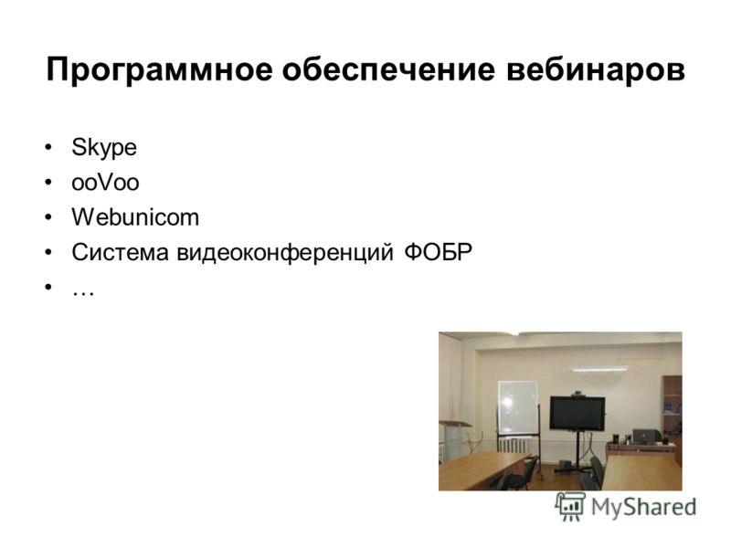 Программное обеспечение вебинаров Skype ooVoo Webunicom Система видеоконференций ФОБР …