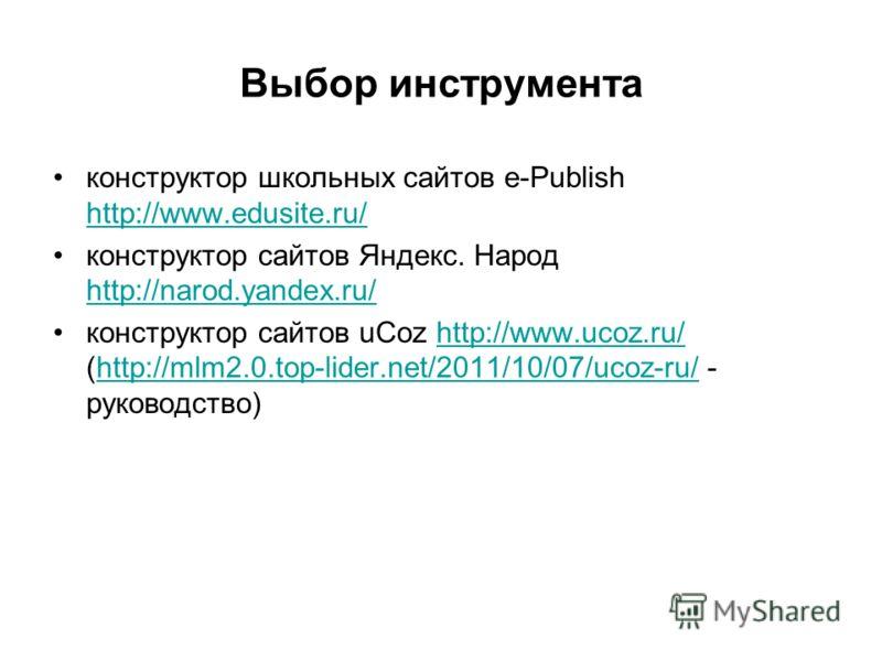 конструктор школьных сайтов e-Publish http://www.edusite.ru/ http://www.edusite.ru/ конструктор сайтов Яндекс. Народ http://narod.yandex.ru/ http://narod.yandex.ru/ конструктор сайтов uСoz http://www.ucoz.ru/ (http://mlm2.0.top-lider.net/2011/10/07/u