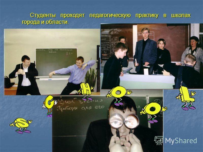 Студенты проходят педагогическую практику в школах города и области.