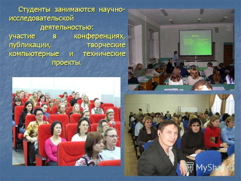 Студенты занимаются научно- исследовательской деятельностью: участие в конференциях, публикации, творческие компьютерные и технические проекты.