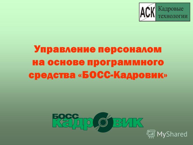 Управление персоналом на основе программного средства «БОСС-Кадровик»