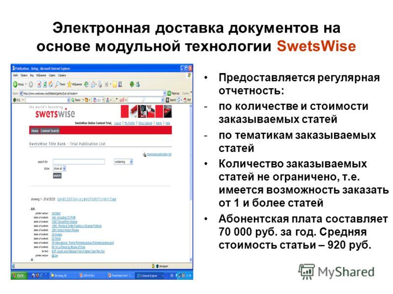 Электронная доставка документов на основе модульной технологии SwetsWise Предоставляется регулярная отчетность: -по количестве и стоимости заказываемых статей -по тематикам заказываемых статей Количество заказываемых статей не ограничено, т.е. имеетс