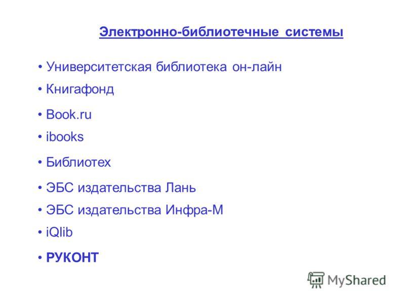 Университетская библиотека он-лайн Книгафонд iQlib Электронно-библиотечные системы Book.ru ibooks Библиотех ЭБС издательства Лань ЭБС издательства Инфра-М РУКОНТ