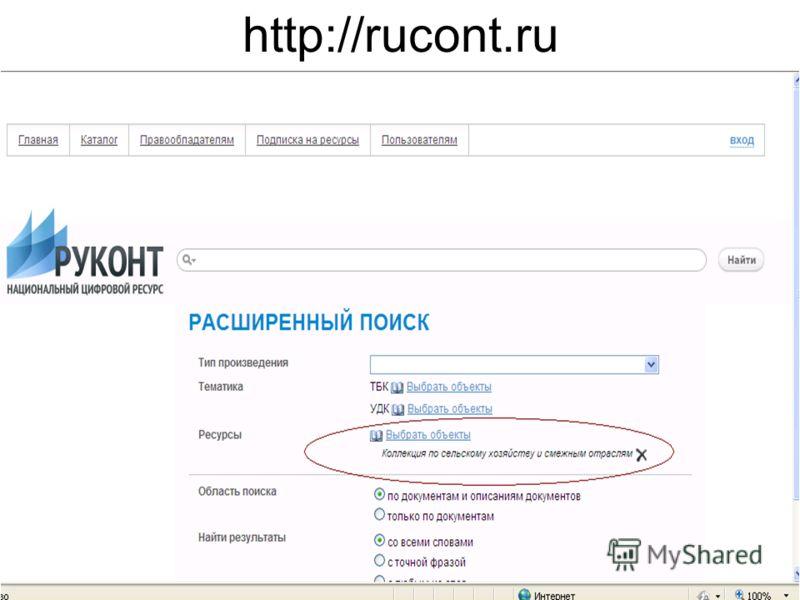 http://rucont.ru