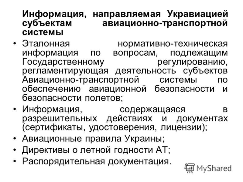 Информация, направляемая Укравиацией субъектам авиационно-транспортной системы Эталонная нормативно-техническая информация по вопросам, подлежащим Государственному регулированию, регламентирующая деятельность субъектов Авиационно-транспортной системы