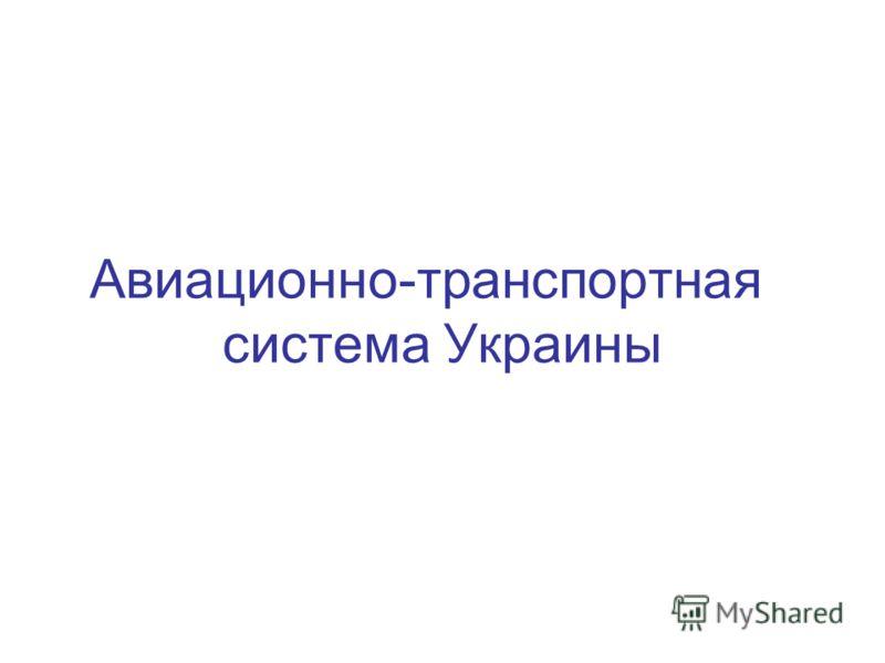Авиационно-транспортная система Украины