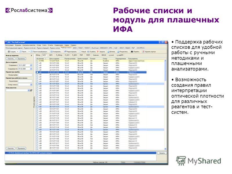 Рабочие списки и модуль для плашечных ИФА Поддержка рабочих списков для удобной работы с ручными методиками и плашечными анализаторами. Возможность создания правил интерпретации оптической плотности для различных реагентов и тест- систем.