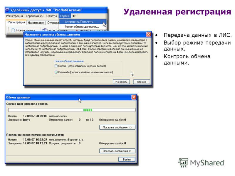 Удаленная регистрация Передача данных в ЛИС. Выбор режима передачи данных. Контроль обмена данными.