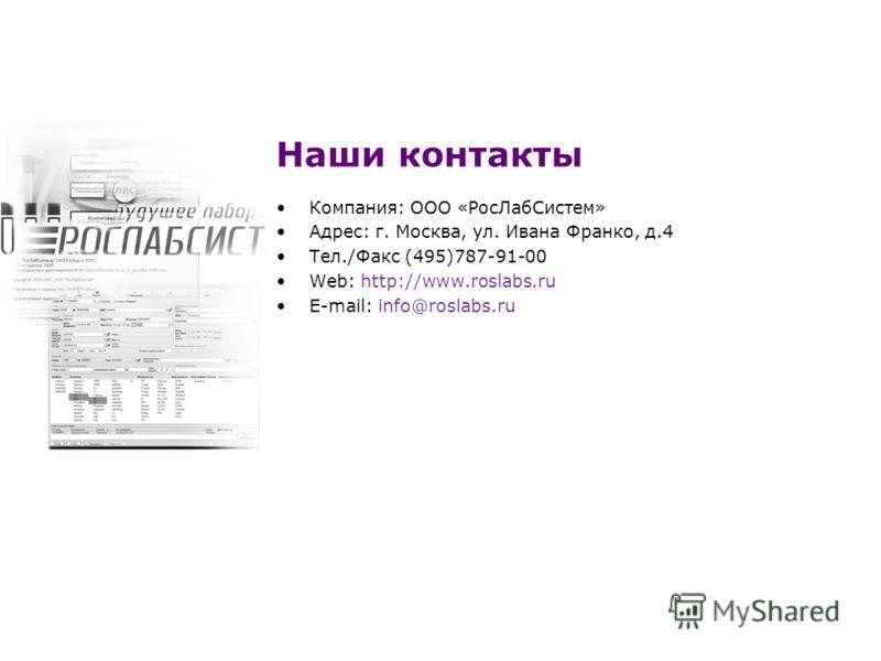 Наши контакты Компания: ООО «РосЛабСистем» Адрес: г. Москва, ул. Ивана Франко, д.4 Тел./Факс (495)787-91-00 Web: http://www.roslabs.ru E-mail: info@roslabs.ru