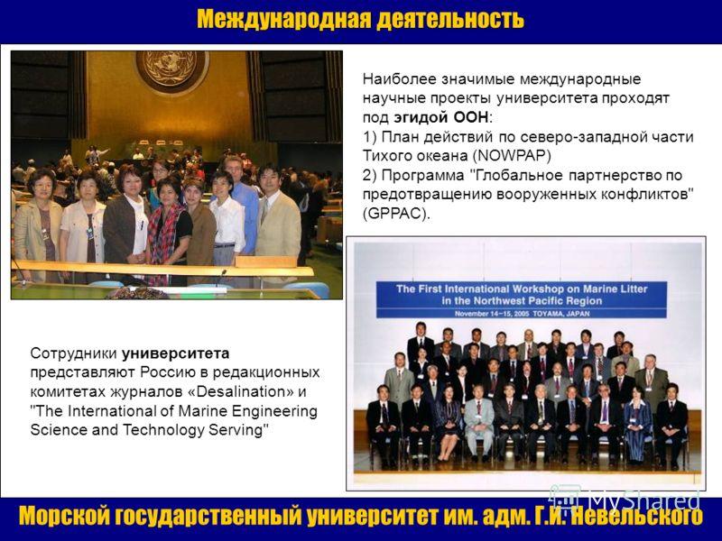 Морской государственный университет им. адм. Г.И. Невельского Международная деятельность Наиболее значимые международные научные проекты университета проходят под эгидой ООН: 1) План действий по северо-западной части Тихого океана (NOWPAP) 2) Програм