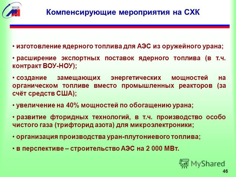 Компенсирующие мероприятия на СХК изготовление ядерного топлива для АЭС из оружейного урана; расширение экспортных поставок ядерного топлива (в т.ч. контракт ВОУ-НОУ); создание замещающих энергетических мощностей на органическом топливе вместо промыш