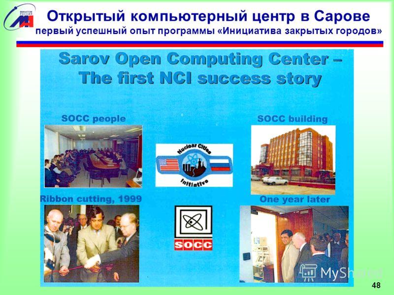 48 Открытый компьютерный центр в Сарове первый успешный опыт программы «Инициатива закрытых городов»