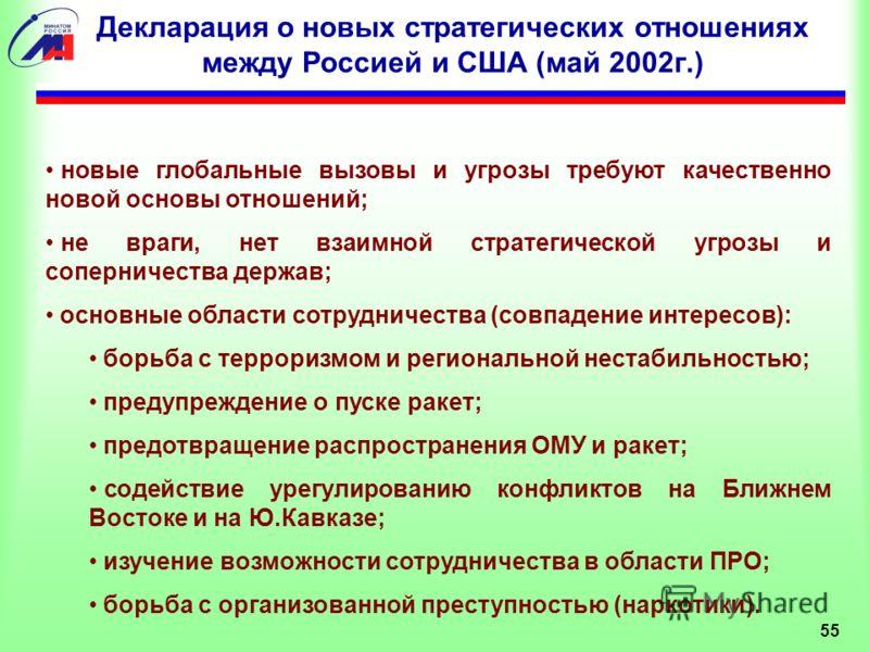Декларация о новых стратегических отношениях между Россией и США (май 2002г.) новые глобальные вызовы и угрозы требуют качественно новой основы отношений; не враги, нет взаимной стратегической угрозы и соперничества держав; основные области сотруднич