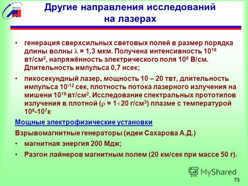 Другие направления исследований на лазерах генерация сверхсильных световых полей в размер порядка длины волны = 1,3 мкм. Получена интенсивность 10 18 вт/см 2, напряжённость электрического поля 10 8 В/см. Длительность импульса 0,7 нсек; пикосекундный