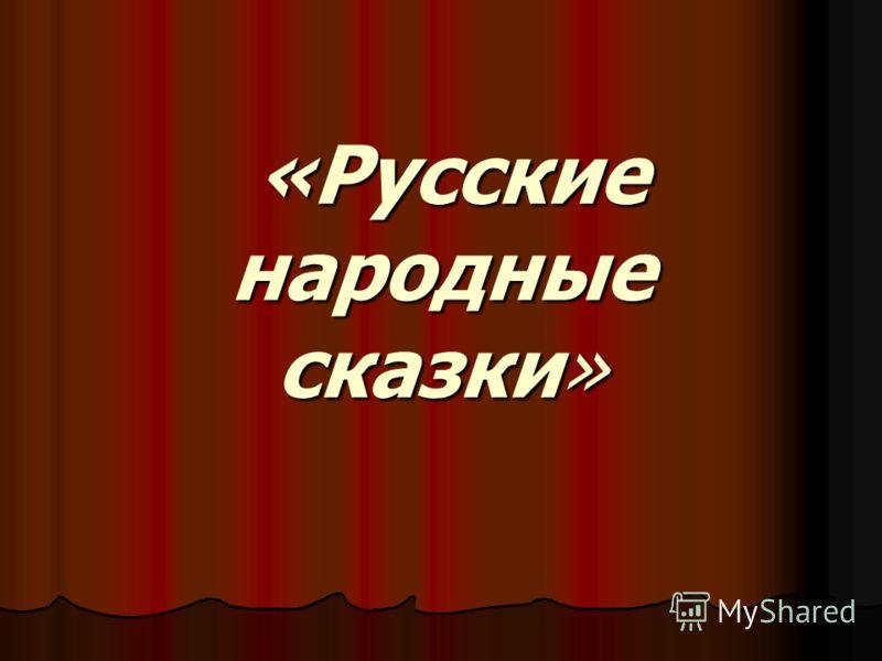 «Русские народные сказки» «Русские народные сказки»