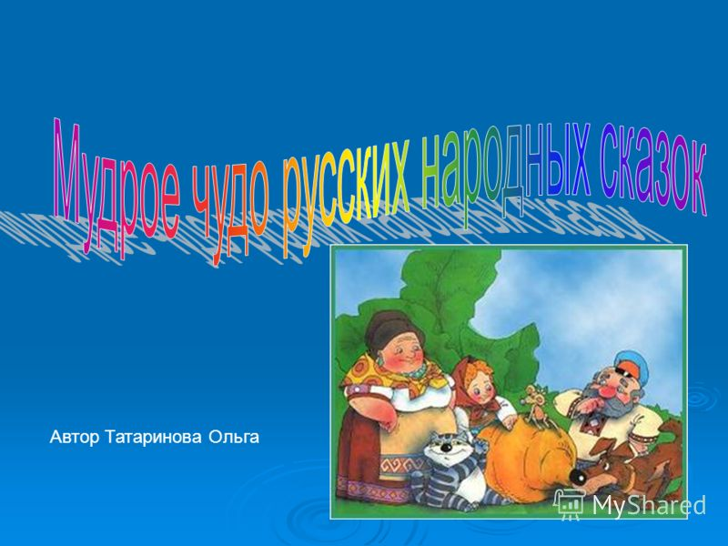 Автор Татаринова Ольга
