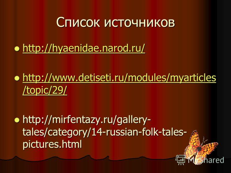 Список источников http://hyaenidae.narod.ru/ http://hyaenidae.narod.ru/ http://hyaenidae.narod.ru/ http://www.detiseti.ru/modules/myarticles /topic/29/ http://www.detiseti.ru/modules/myarticles /topic/29/ http://www.detiseti.ru/modules/myarticles /to