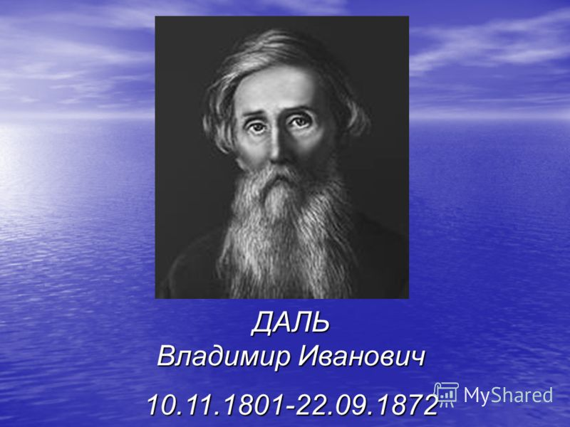 ДАЛЬ Владимир Иванович 10.11.1801-22.09.1872