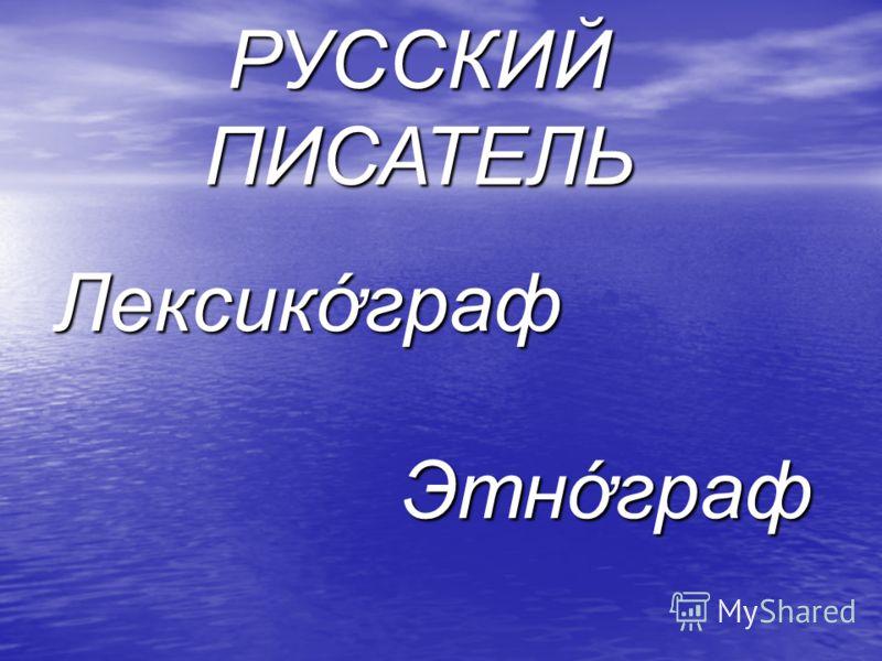 РУССКИЙ ПИСАТЕЛЬ Лексикграф Этнграф