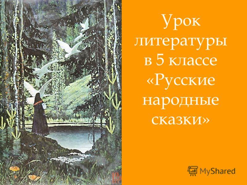 2006 Урок литературы в 5 классе «Русские народные сказки»