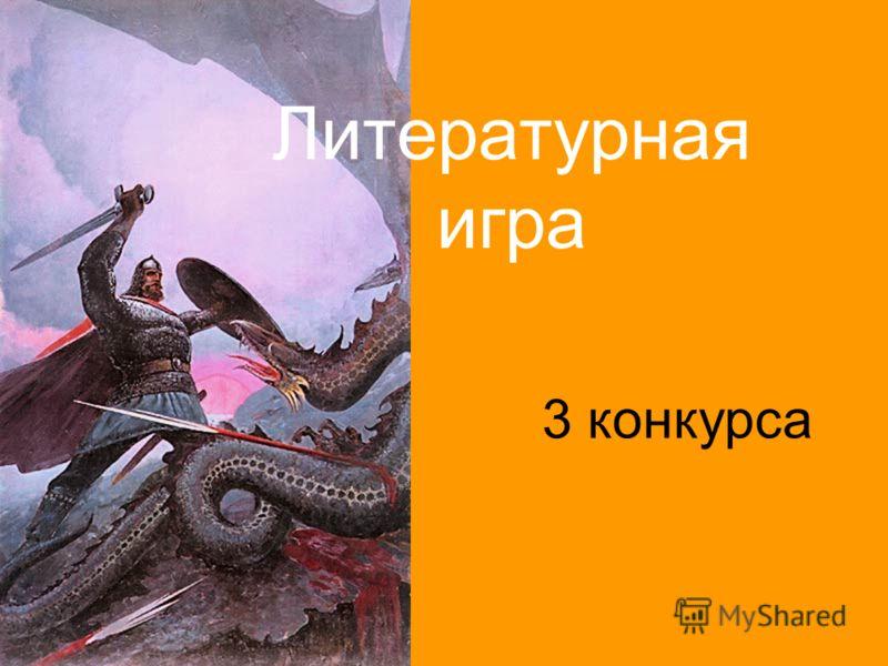 Литературная игра 3 конкурса