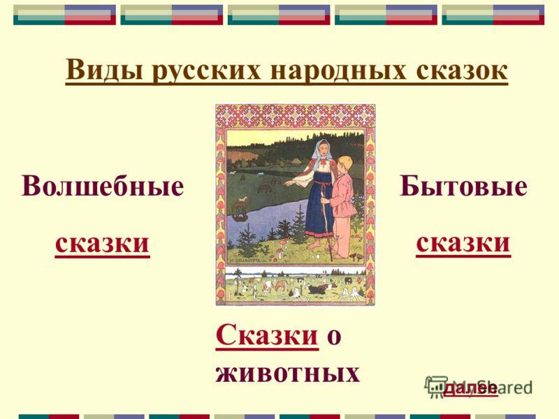 Виды русских народных сказок Волшебные сказки Сказки Сказки о животных Бытовые сказки далее