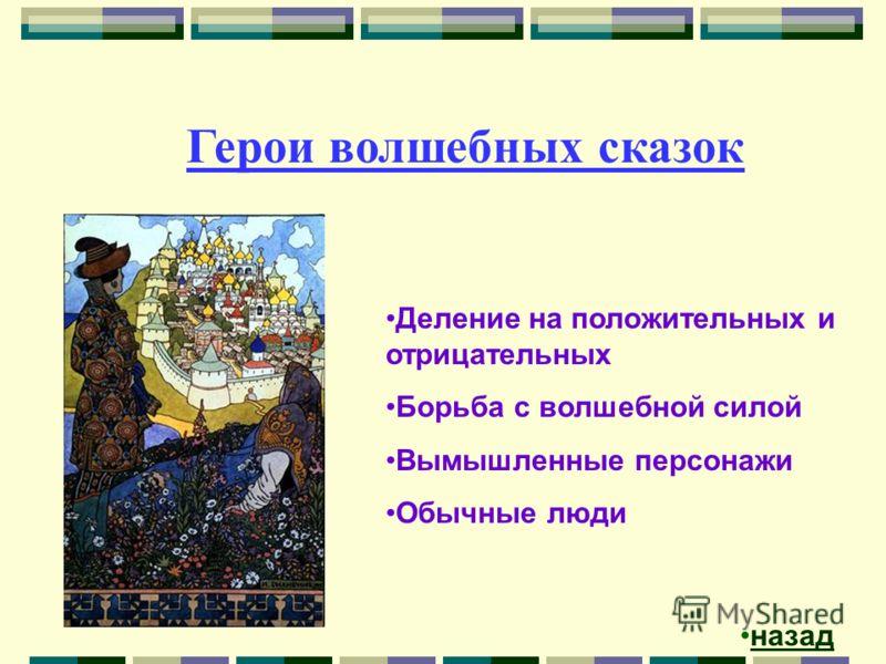 Герои волшебных сказок Деление на положительных и отрицательных Борьба с волшебной силой Вымышленные персонажи Обычные люди назад