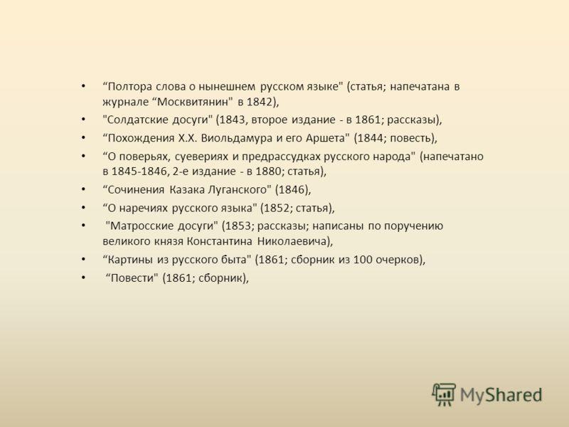 Полтора слова о нынешнем русском языке