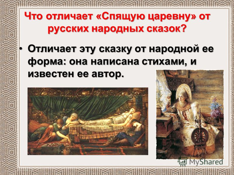 Что отличает «Спящую царевну» от русских народных сказок? Отличает эту сказку от народной ее форма: она написана стихами, и известен ее автор.Отличает эту сказку от народной ее форма: она написана стихами, и известен ее автор.