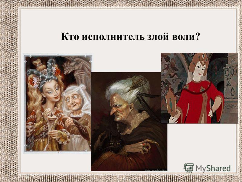 Кто исполнитель злой воли?