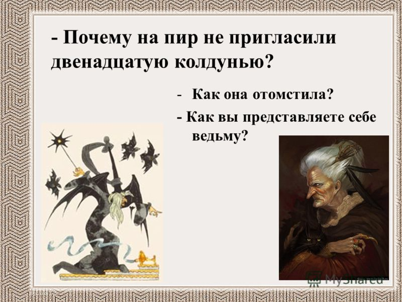 -Как она отомстила? - Как вы представляете себе ведьму? - Почему на пир не пригласили двенадцатую колдунью?