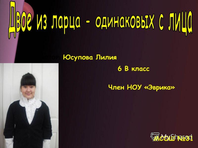 АВТОР: Юсупова Лилия 6 В класс Член НОУ «Эврика» МСОШ 31