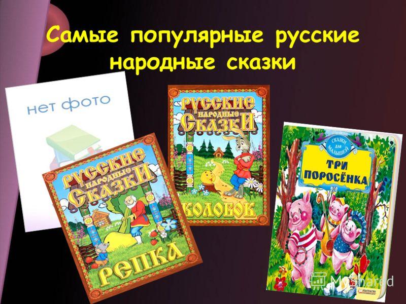 Самые популярные русские народные сказки