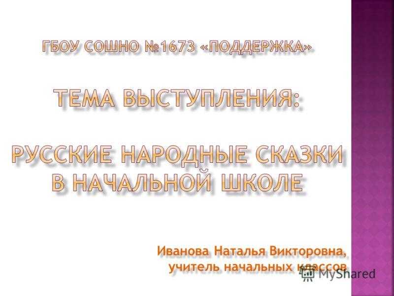 Иванова Наталья Викторов на, учитель начальных классов