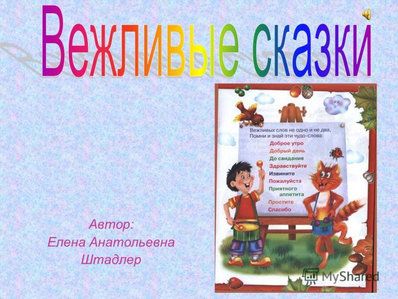 Автор: Елена Анатольевна Штадлер