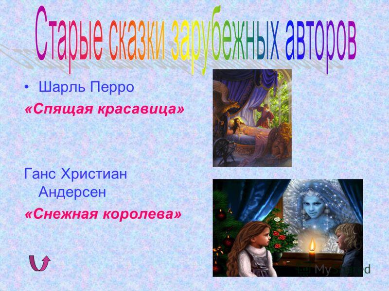 Шарль Перро «Спящая красавица» Ганс Христиан Андерсен «Снежная королева»