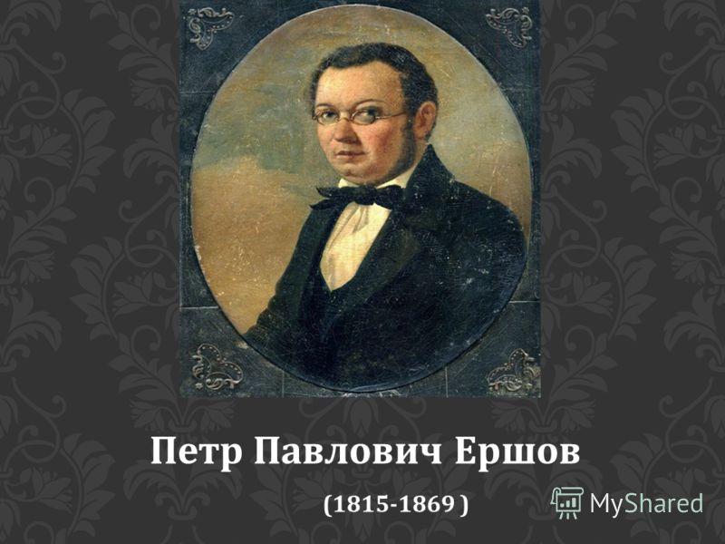 Петр Павлович Ершов (1815-1869 )