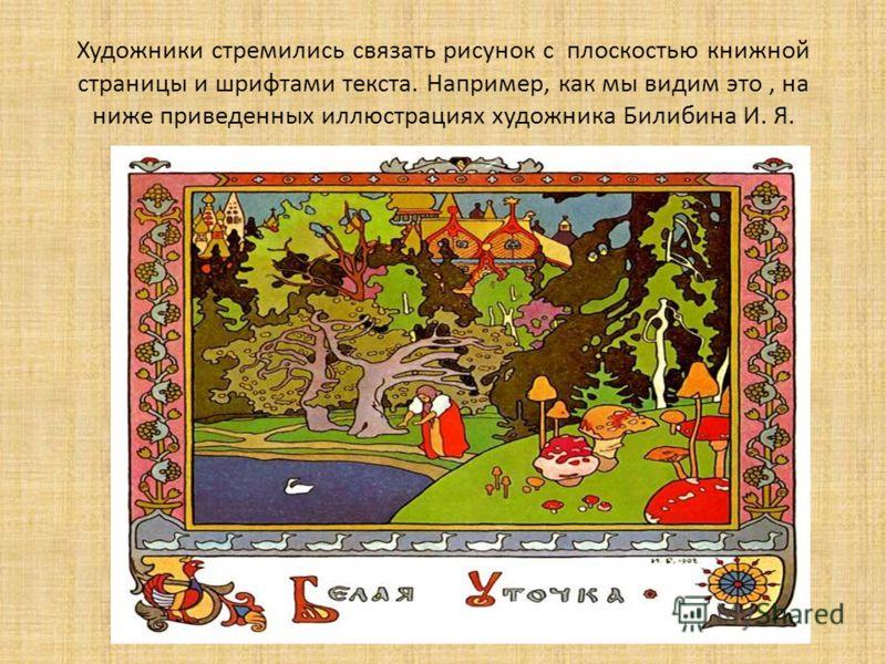 Художники стремились связать рисунок с плоскостью книжной страницы и шрифтами текста. Например, как мы видим это, на ниже приведенных иллюстрациях художника Билибина И. Я.