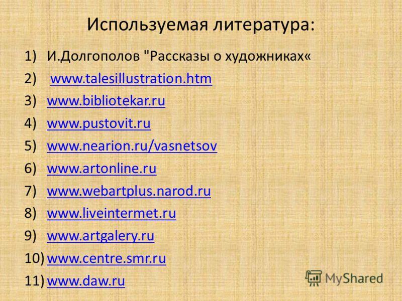 Используемая литература: 1)И.Долгополов