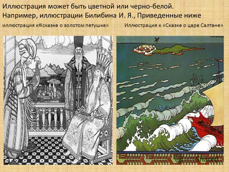 Иллюстрация может быть цветной или черно-белой. Например, иллюстрации Билибина И. Я., Приведенные ниже иллюстрация к « сказке о золотом петушке» Иллюстрация к «Сказке о царе Салтане»