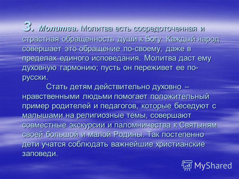 З. Молитва. Молитва есть сосредоточенная и страстная обращенность души к Богу. Каждый народ совершает это обращение по-своему, даже в пределах единого исповедания. Молитва даст ему духовную гармонию; пусть он переживет ее по- русски. Стать детям дейс