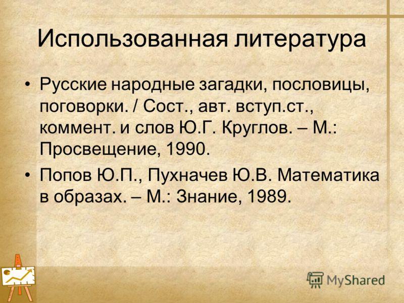 Вывод Большое количество русских пословиц и поговорок можно изобразить в виде графика, причем графиком одного вида можно изобразить сразу несколько пословиц и поговорок.
