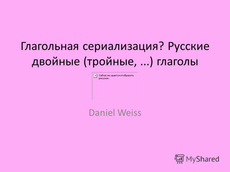 Глагольная сериализация? Русские двойные (тройные,...) глаголы Daniel Weiss