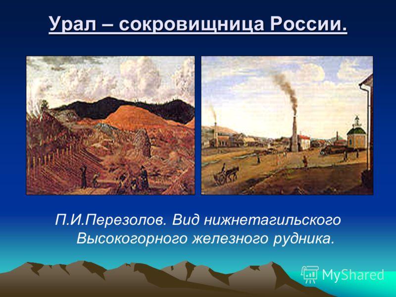 П.И.Перезолов. Вид нижнетагильского Высокогорного железного рудника.