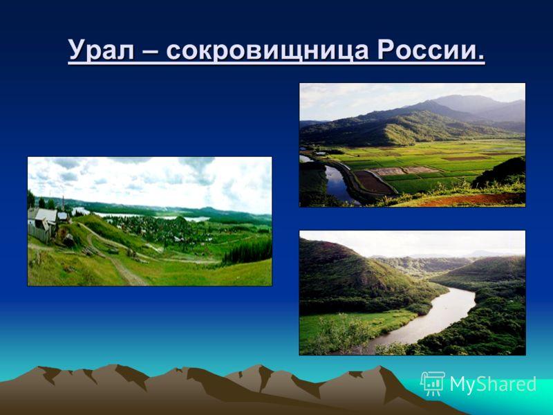Урал – сокровищница России.