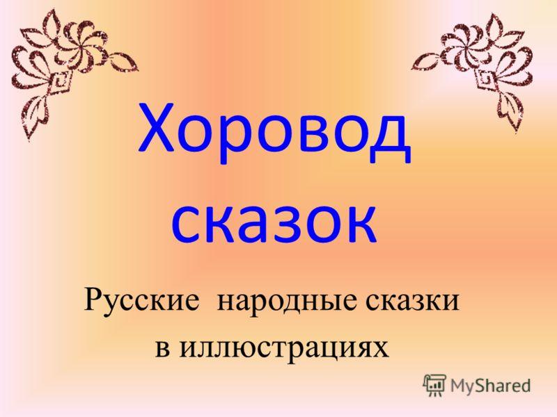 Хоровод сказок Русские народные сказки в иллюстрациях