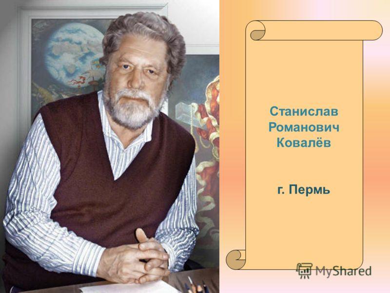 Станислав Романович Ковалёв г. Пермь