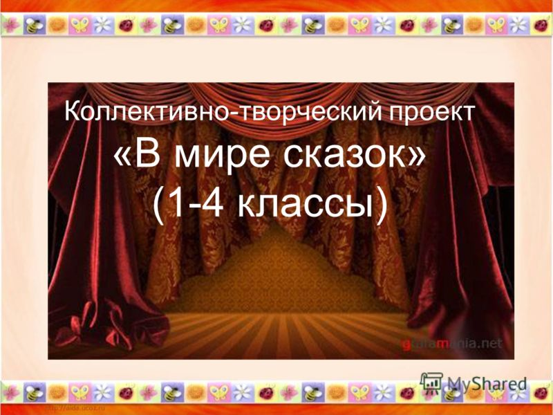 Коллективно-творческий проект «В мире сказок» (1-4 классы)